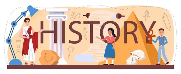 Заголовок истории типографский. школьный предмет истории, познания прошлого и древней цивилизации. идея науки и образования. отдельные векторные иллюстрации в плоском стиле