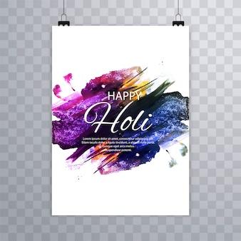 Holi 소책자 다채로운