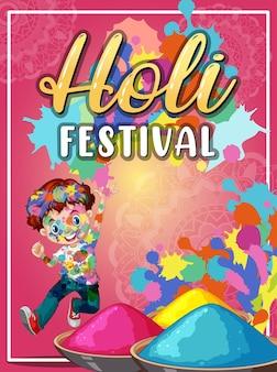 Баннер фестиваля холи с детскими персонажами