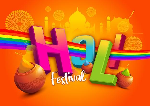 ホーリー祭のお祝いインドの背景