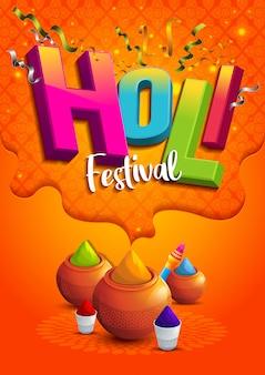 ホーリー祭のお祝いインドポスター