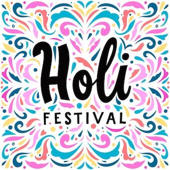 ホーリー祭のレタリング
