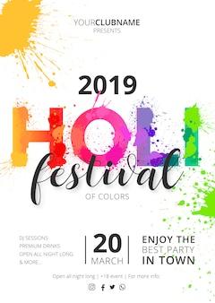 Шаблон плаката фестиваля холи, готовый к печати