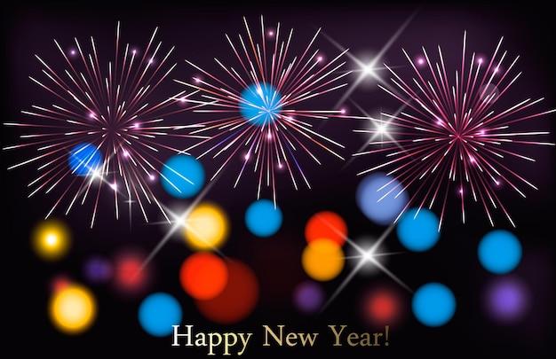 화려한 불꽃 놀이와 휴일 배경입니다. 새해 복 많이 받으세요!