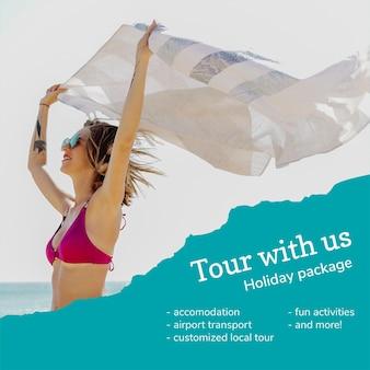 Шаблон праздничного пакета для туристического агентства