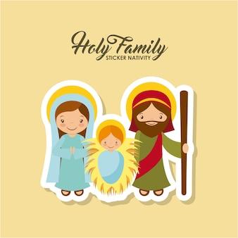 거룩한 가족 디자인