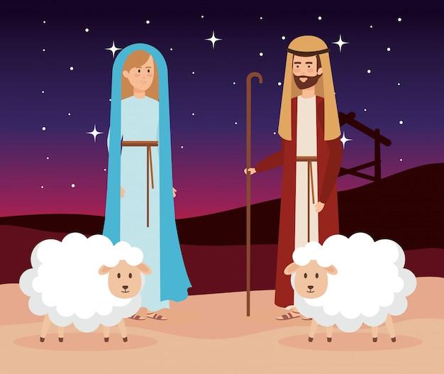양 관리자 캐릭터와 거룩한 가족