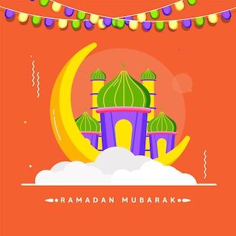 ラマダンカリームの聖なる月