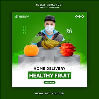집 배달 건강한 과일 기업 소셜 미디어 포스트 템플릿