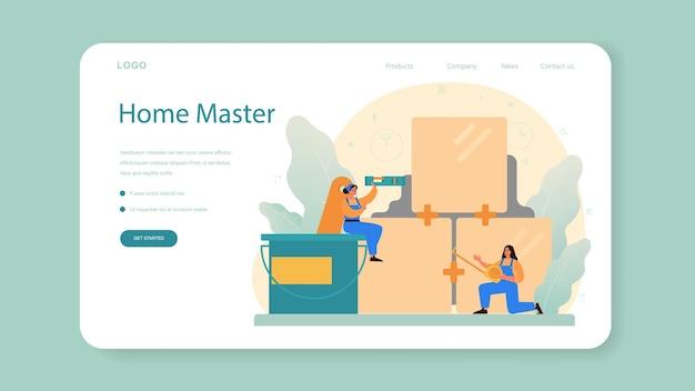 홈 마스터 웹 배너 또는 랜딩 페이지