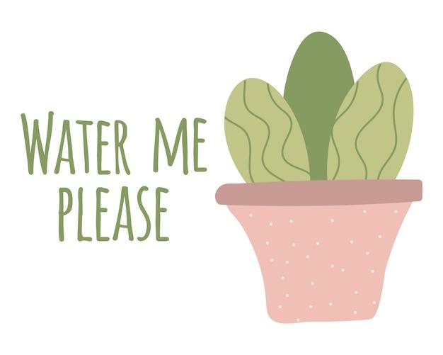 Домашнее растение в розовом горшке открытка с надписью поливай меня пожалуйста