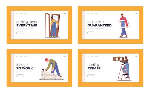 家の修理のランディングページテンプレートセット