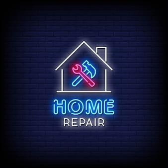 家の修理ネオンサインスタイルテキスト