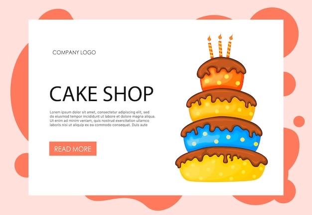 맛있는 케이크가 있는 사이트의 홈페이지 템플릿입니다. 만화 스타일입니다. 벡터 일러스트 레이 션.