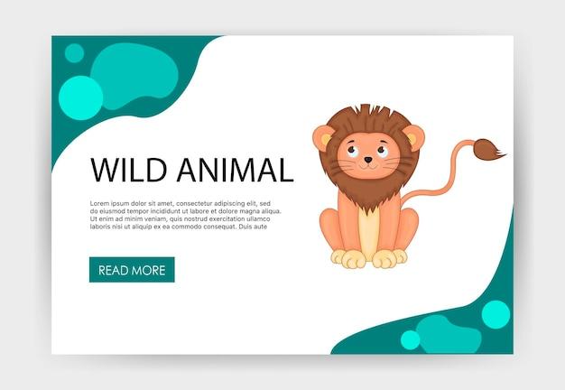かわいいライオンとあなたのサイトのホームページテンプレート。漫画のスタイル。ベクトルイラスト。