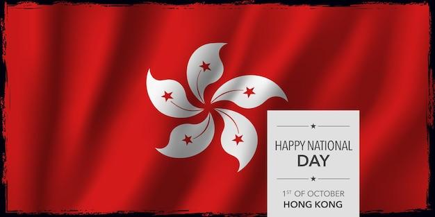 홍콩 행복 한 국경일 인사말 카드, 배너 벡터 일러스트 레이 션. 10월 1일 기념 휴가 바디카피가 있는 디자인 요소