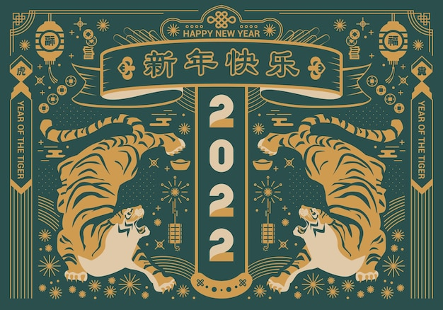 Hong kong style new years background for tiger year 2022