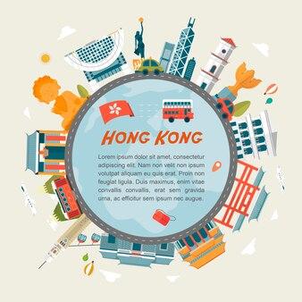 평면 디자인의 홍콩 여행 컨셉 디자인