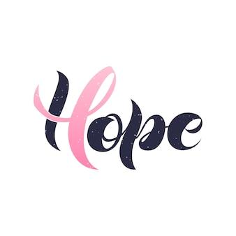 핑크 리본 벡터 일러스트와 함께 흰색 배경에 희망 유방암 인식 레터링