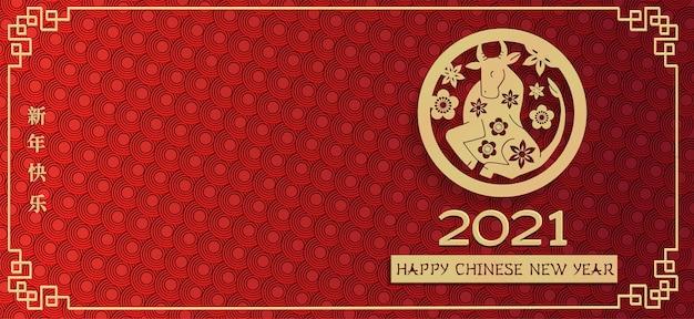 Горизонтальная открытка на китайский новый год 2021 года быка с золотым быком в круге с цветами. золотые иероглифы в традиционной китайской рамке на фоне орнамента. перевод - с новым годом.