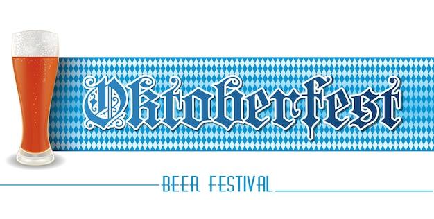 オクトーバーフェストの水平型バナー。白と青の背景にビールのグラス。ビール祭りのデザイン。
