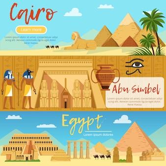 漫画のスタイルのエジプトの風景の水平方向のバナーセット