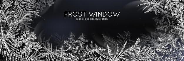 Горизонтальное морозное окно