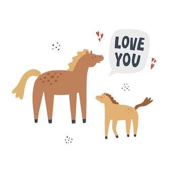 子馬と馬。レタリングと手描きのベクトルイラスト。赤ちゃんと一緒の母動物はあなたを愛していると言います。