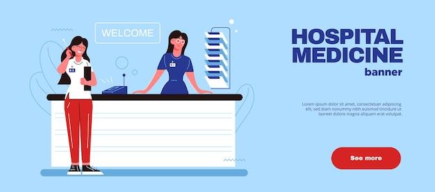 Горизонтальный баннер больничной медицины со стойкой регистрации