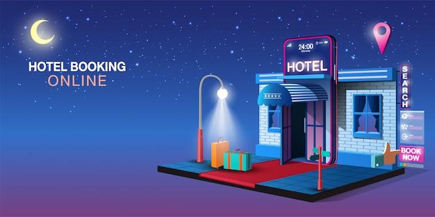 ホテルのウェブサイトおよびモバイルアプリケーションでのオンライン予約
