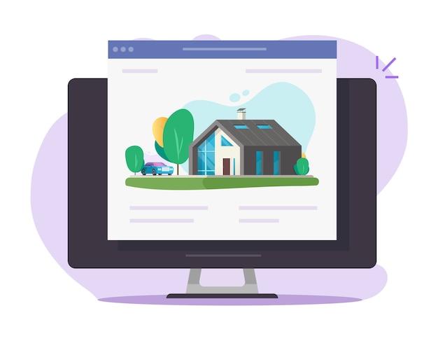 オンラインデジタルの住宅アパートの購入または賃貸