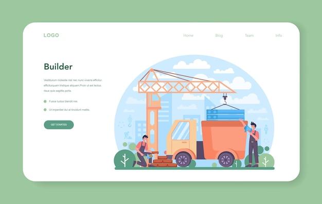 住宅建設のウェブバナーまたはランディングページ。家を建てる労働者