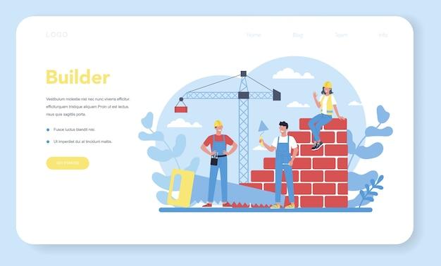 집 건물 웹 방문 페이지. 도구와 재료로 집을 짓는 근로자. 집을 짓는 과정. 도시 개발 개념. 격리 된 평면 벡터 일러스트 레이 션