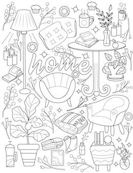 家の家具線画テーブル椅子枕スタンドランプ植木鉢デスクリビングルーム
