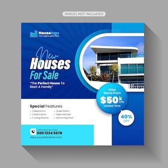 하우스 홈 아파트 판매 소셜 미디어 포스트