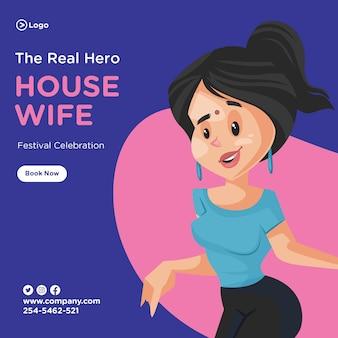 主婦本物のヒーローフェスティバルお祝いバナーデザイン