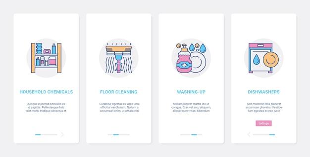 家庭用品洗浄装置uxui画面セット