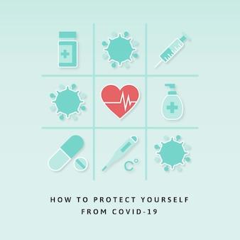 코로나19로부터 자신을 보호하는 방법