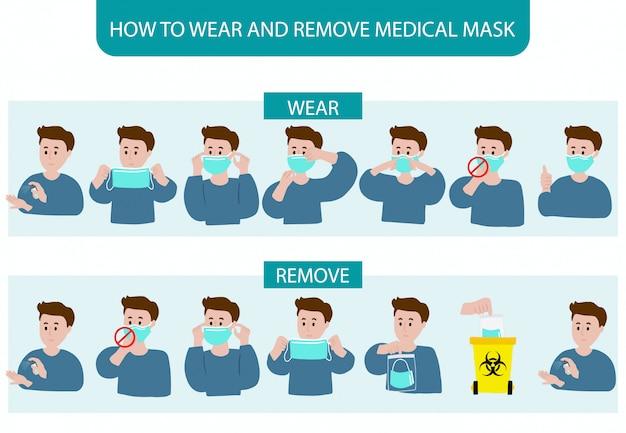 박테리아, 코로나 바이러스의 확산을 막기 위해 마스크를 단계별로 착용하고 제거하는 방법.
