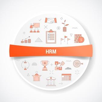 円形または円形のアイコンの概念を持つhrm人事管理の概念