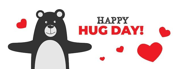 ハグの日愛の概念バレンタインデー