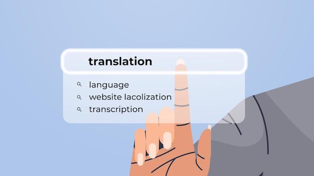 Человеческая рука выбирает перевод в строке поиска на виртуальном экране
