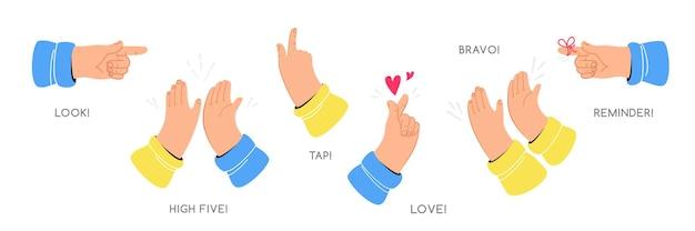 인간의 손은 몸짓으로 하이파이브를 하고, 가리키고, 두드리고, 박수를 치고, 상기시킵니다. 하이 파이브, 알림, 터치, 박수 및 흰색 절연 심장 제스처의 평면 벡터 일러스트 세트