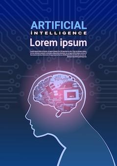 回路のマザーボードの背景上のサイボーグ脳と人間の頭人工知能の概念