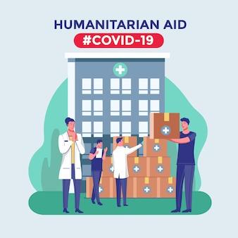 Гуманитарная поддержка эпидемической и пандемической эпидемии коронавируса