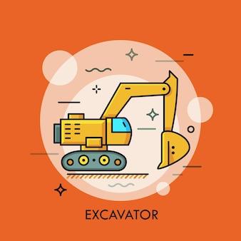 油圧ショベルまたは掘削機。バケツ付きの重機車両、掘削、建設工事、採掘、取り扱いに使用される機械。