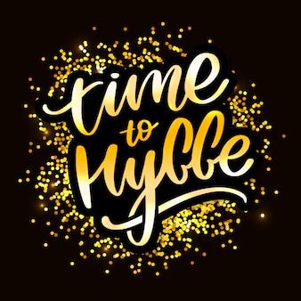 抱擁する時間。心に強く訴える引用レタリング。デンマーク語のhyggeは、居心地の良さ、リラックス、快適さを意味します。