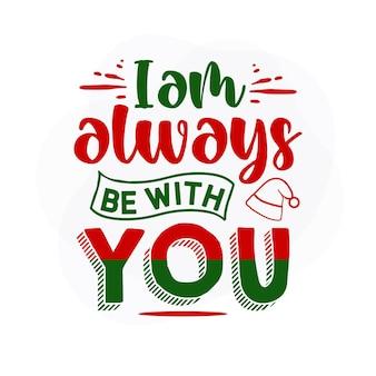 Я всегда буду с тобой, рождественская цитата premium векторы
