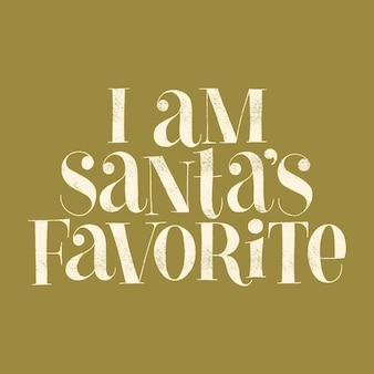私はクリスマスの時期にサンタさんが大好きな手描きのレタリングです。ソーシャルメディア、印刷物、tシャツ、カード、ポスター、販促用ギフト、ランディングページ、webデザイン要素のテキスト。ベクトルイラスト