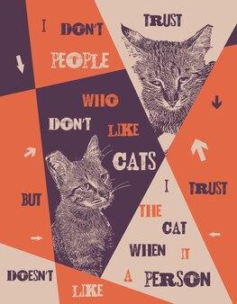 나는 고양이를 좋아하지 않는 사람을 믿지 않는다